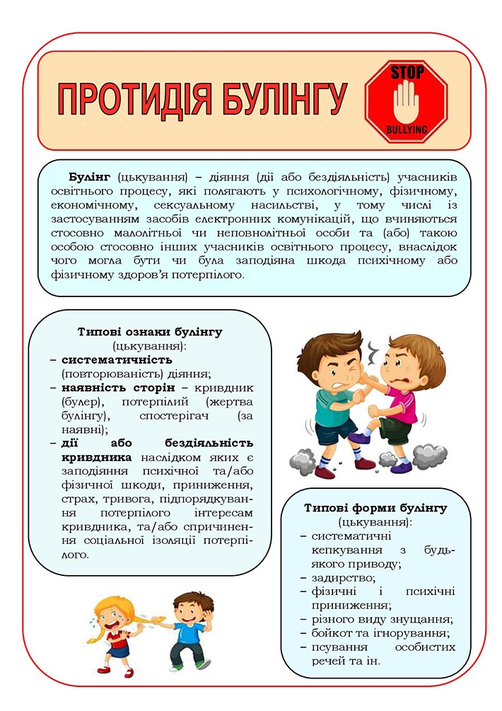 Дошкільний Навчальний Заклад №7